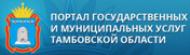 ПГУ Тамбовской области